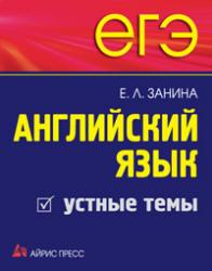 ЕГЭ, Английский язык, Устные темы, Занина Е.Л., 2010