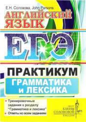 ЕГЭ, Английский язык, Практикум, Грамматика и лексика, Соловова Е.Н., Parsons J., 2011