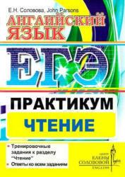 ЕГЭ, Английский язык, Практикум, Чтение, Соловова Е.Н., Parsons J., 2011