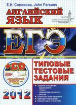 ЕГЭ по английскому языку, Типовые тестовые задания, Соловова Е.Н., John Parsons, 2012