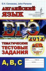 ЕГЭ 2012, Английский язык, Тематические тестовые задания, Задание А-В, Аудиокурс MP3, Соловова Е.Н., Parsons J.