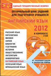 ЕГЭ 2012, Английский язык, Оптимальный банк заданий, Аудиокурс MP3, CD2, Прохорова Е.Ф.