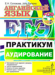 ЕГЭ, Английский язык, Практикум, Аудирование, Аудиокурс MP3, Соловова Е.Н., Parsons J., 2011