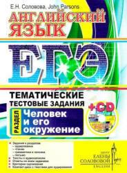 ЕГЭ, Английский язык, Тематические тестовые задания, Человек и его окружение, Аудиокурс MP3, Соловова Е.Н., Parsons J., 2011