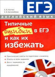 Английский язык, Типичные ошибки в ЕГЭ и как их избежать, Костюк Е.В., Боголюбова Е.В., 2012
