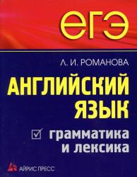 ЕГЭ, Английский язык, Грамматика и лексика, Романова Л.И., 2010