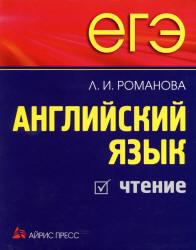 ЕГЭ, Английский язык, Чтение, Романова Л.И., 2010