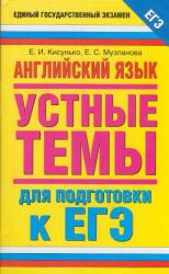 Английский язык, Устные темы для подготовки к ЕГЭ, Кисунько Е.И., Музланова Е.С., 2008