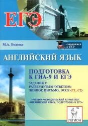 Английский язык, Подготовка к ГИА-9 и ЕГЭ, Бодоньи М.А., 2012
