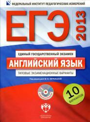 ЕГЭ-2013, Английский язык, Типовые экзаменационные варианты, 10 вариантов, Вербицкая М.В., 2012