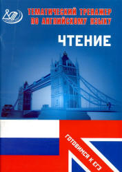 Тематический тренажер по английскому языку, Чтение, Готовимся к ЕГЭ, Веселова Ю.С., 2012