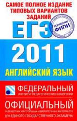 ЕГЭ 2011, Английский язык, Самое полное издание типовых вариантов заданий, Вербицкая М.В.