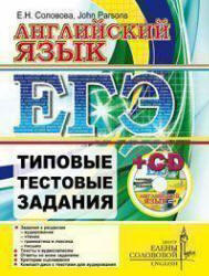 ЕГЭ, Английский язык, Типовые тестовые задания, Аудиокурс MP3, Соловова Е.Н., Parsons J., 2011