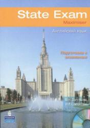 State Exam Maximiser, Английский язык, Подготовка к ЕГЭ, Аудиокурс MP3, CD 1, Соловова Е.Н., Солокова И.Е., 2008