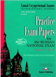 ЕГЭ, Practice Exam Papers for Russian National Exam, Teacher's Book, Афанасьева О., Эванс В., Копылова В., 2007