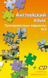 Английский язык, Тренировочные варианты ЕГЭ, Аудиокурс MP3, Ермолова И.В., Шереметьева А.В., 2009