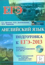 Английский язык, Подготовка ЕГЭ 2013, Фоменко Е.А., Долгопольская И.Б., Черникова Н.В., 2012