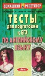 Тесты для подготовки к ЕГЭ по английскому языку, Афанасьева Н.Р., Гичева Н.Г., 2005