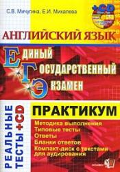 ЕГЭ 2010, Английский язык, Практикум, Аудиокурс MP3, Мичугина С.В., Михалева Е.И., 2010