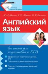 Английский язык, Все темы для подготовки к ЕГЭ, Гринченко Н.А., Карпенко Е.В., Омельяненко В.И., 2012