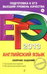 ЕГЭ 2013, Английский язык, Сборник заданий, Сафонова В.В., 2013
