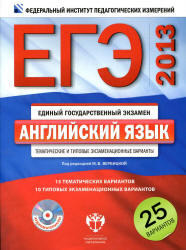 ЕГЭ-2013, Английский язык, Тематические и типовые экзаменационные варианты, 25 вариантов, Вербицкая М.В., 2012