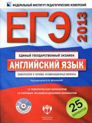 ЕГЭ 2013, Английский язык, Тематические и типовые экзаменационные варианты, 25 вариантов, Аудиокурс MP3, Вербицкая М.В., 2012