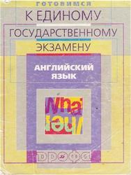 Английский язык, Готовимся к ЕГЭ, Воронова Е.Г., Чесова Н.Н., 2004
