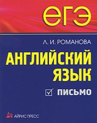 ЕГЭ, Английский язык, Письмо, Романова Л.И., 2010