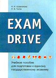 Exam Drive, Учебное пособие для подготовки к ЕГЭ, Кузеванова Н.И., Талзи Л.В., 2003