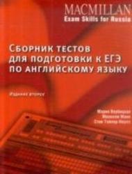 Macmillan Exam Skills for Russia, Сборник тестов для подготовки к ЕГЭ по английскому языку, Аудиокурс MP3, Вербицкая М.В., 2009