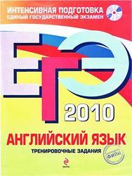 ЕГЭ 2010, Английский язык, Тренировочные задания, Вербицкая М.В., Махмурян К.С.