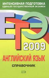 ЕГЭ 2009, Английский язык, Справочник, Гринченко Н.А., Омельяненко В.И.