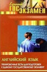 Английский язык, Тренировочные тесты для подготовки к ЕГЭ, Афанасьева О.В., Михеева И.В., 2003
