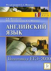 Английский язык, Подготовка к ЕГЭ 2010, Витковский Е.В., Долгопольская И.Б., Фоменко Е.А., 2009