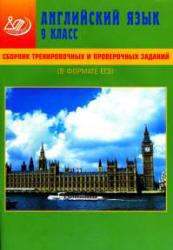 Сборник тренировочных и проверочных заданий, Английский язык, 9 класс, В формате ЕГЭ, Веселова Ю.С., 2010