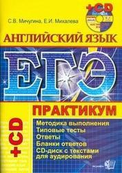 ЕГЭ, Английский язык, Практикум по выполнению типовых тестовых заданий ЕГЭ, Мичугина С.В., Михалева Е.И., 2009