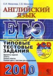 ЕГЭ 2010, Английский язык, Типовые тестовые задания, Михалева Е.И., Мичугина С.В.