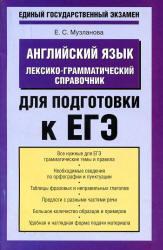 Английский язык, Лексико-грамматический справочник для подготовки к ЕГЭ, Музланова, 2011
