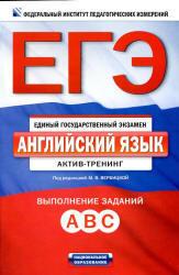 ЕГЭ, Английский язык, Актив-тренинг, Выполнение заданий А, В, С, Вербицкая М.В., 2012