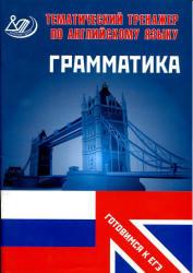 Тематический тренажер по английскому языку, Грамматика, Веселова Ю.С., 2012