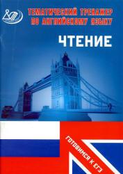 Тематический тренажер по английскому языку, Чтение, Веселова Ю.С., 2012