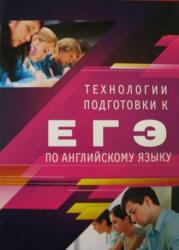 Технологии подготовки к ЕГЭ по английскому языку, Андрощук Н.А., Зенкевич Е.В., Решетникова А.С., 2012
