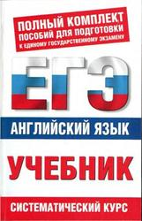 Английский язык, ЕГЭ-учебник, Систематический курс, Музланова Е.С., 2011