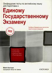 Оксфордские тесты по английскому языку для подготовки к ЕГЭ, Harrison M., 2008