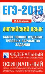 ЕГЭ 2013, Английский язык, Самое полное издание типовых вариантов, Аудиокурс MP3, Вербицкая М.В.