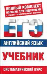 Английский язык, ЕГЭ учебник, Систематический курс, Музланова Е.С., 2011