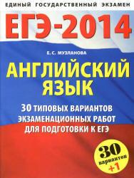 ЕГЭ 2014, Английский язык, 30 типовых вариантов, Музланова Е.С.