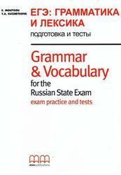 ЕГЭ, Грамматика и лексика, Подготовка и тесты, Moutsou E., Kuznetsova T.A., 2013
