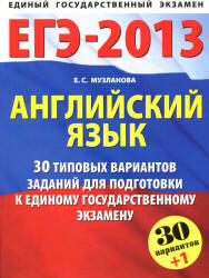 ЕГЭ 2013, Английский язык, 30 типовых вариантов заданий, Музланова Е.С.